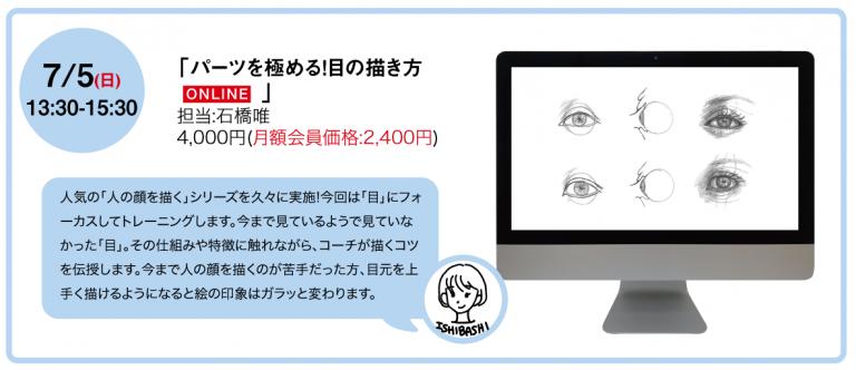 7月のオンラインWS-03