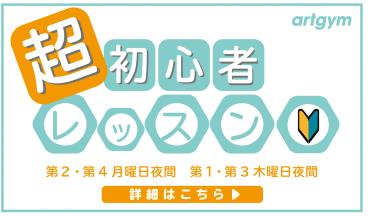 超初心者レッスン-Top_kai