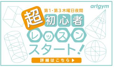 超初心者レッスン-01