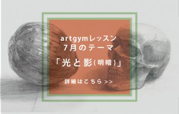 artgym7月のテーマ