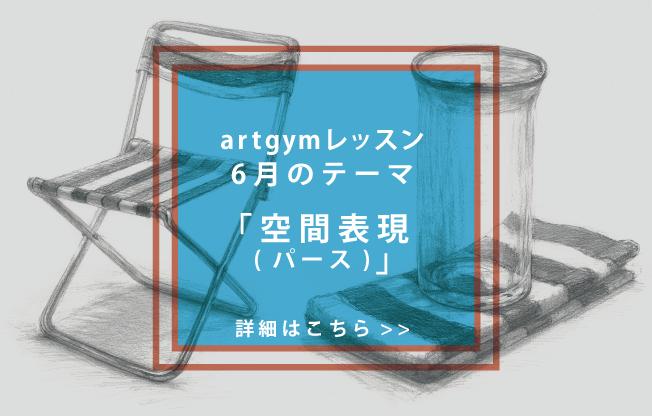 artgym6月のテーマ