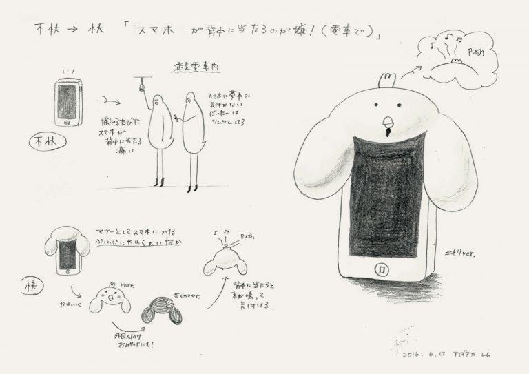 idea_3