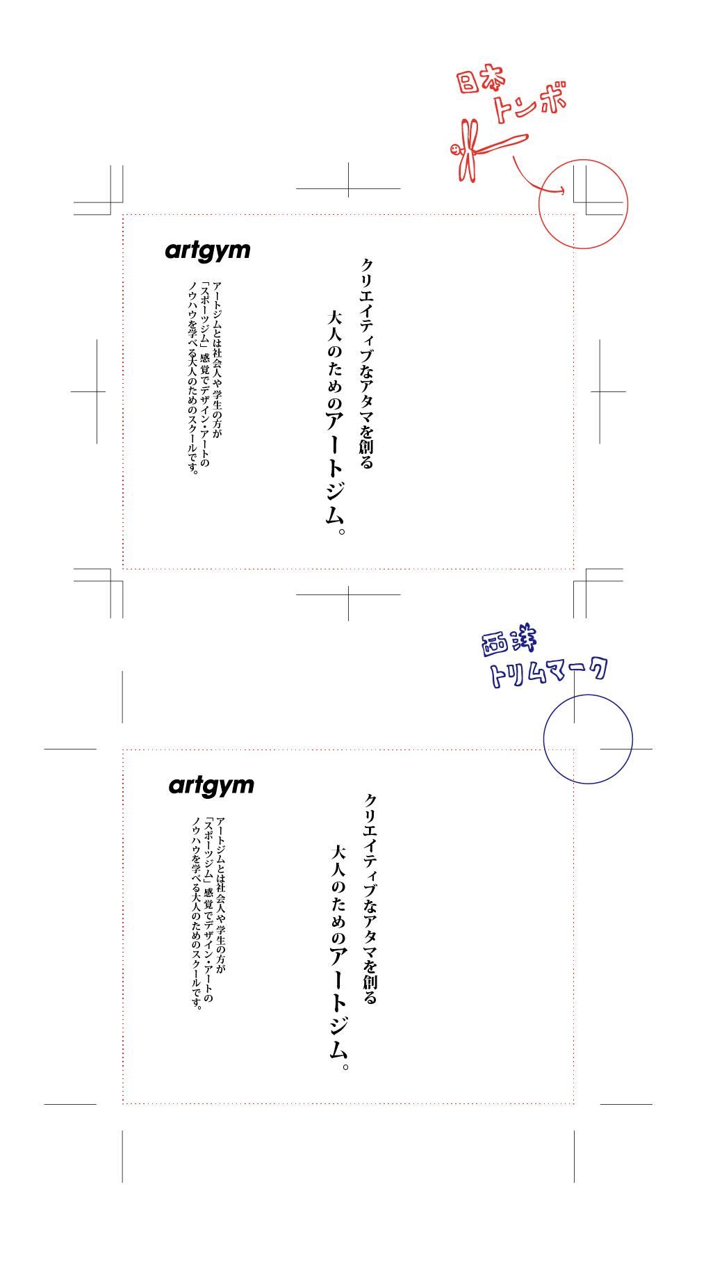 トリムマークとトンボ-03 (2)