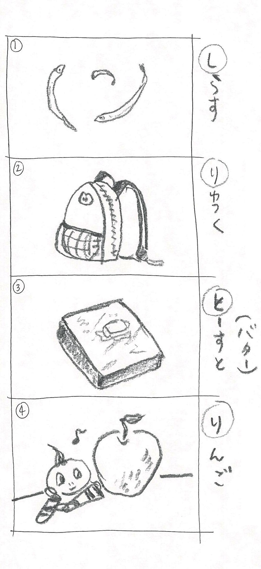 4コママンガ3