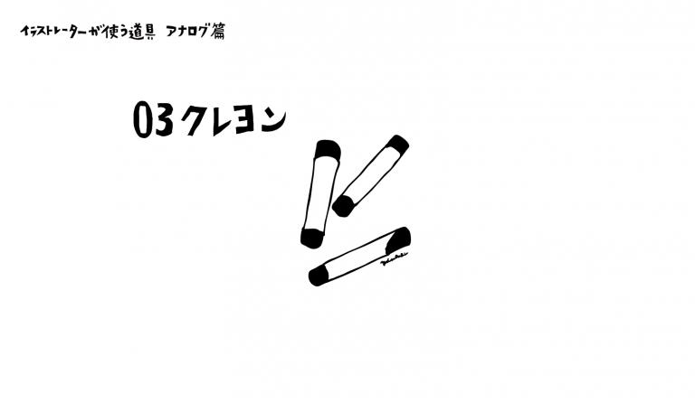 アナログ画材シリーズ_03クレヨン