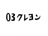繧「繝翫Ο繧ッ繧咏判譚舌す繝ェ繝シ繧ケ繧兩top逕ィ_03繧ッ繝ャ繝ィ繝ウ