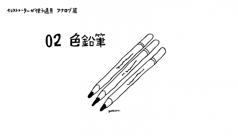 アナログ画材シリーズ_02色鉛筆