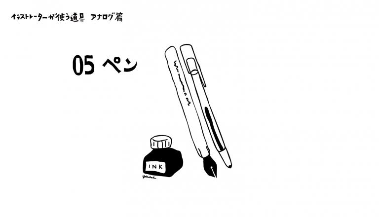 アナログ画材シリーズ_05ペン
