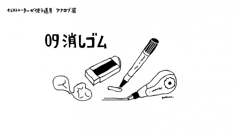 アナログ画材シリーズ_09消しゴム