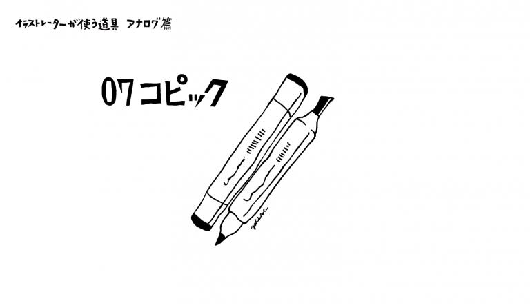 アナログ画材シリーズ_07コピック