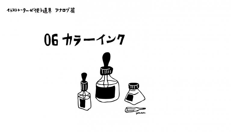 アナログ画材シリーズ_06カラーインク