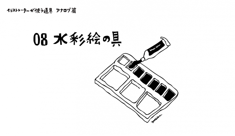 アナログ画材シリーズ_08水彩絵の具