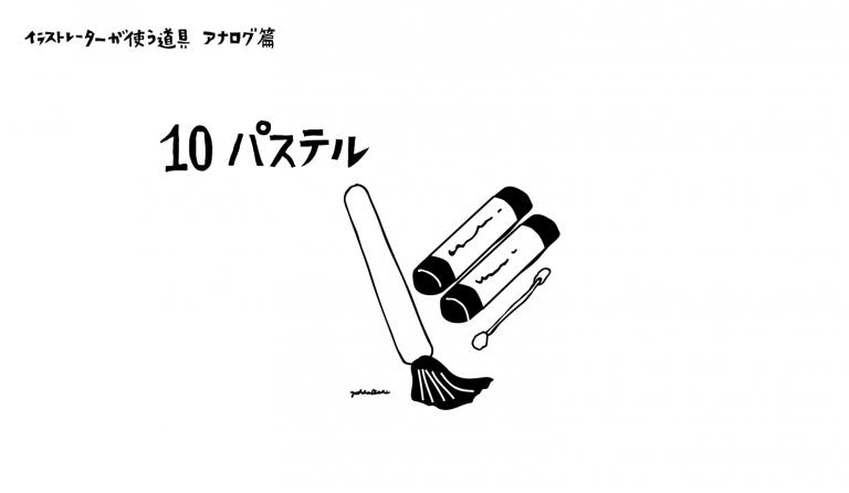アナログ画材シリーズ_10パステル