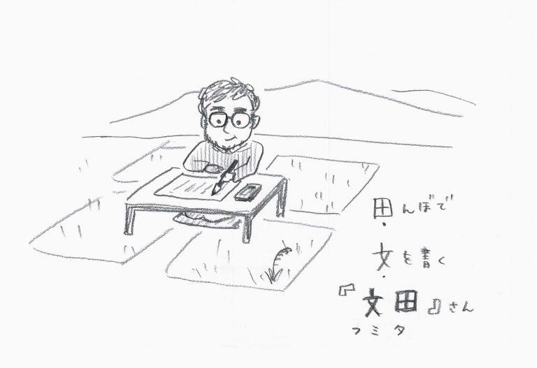 田んぼで文を書く