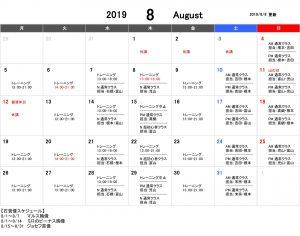 2019-カレンダー