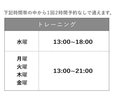 料金_トレーニング