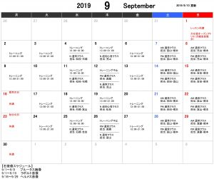 2019年9月