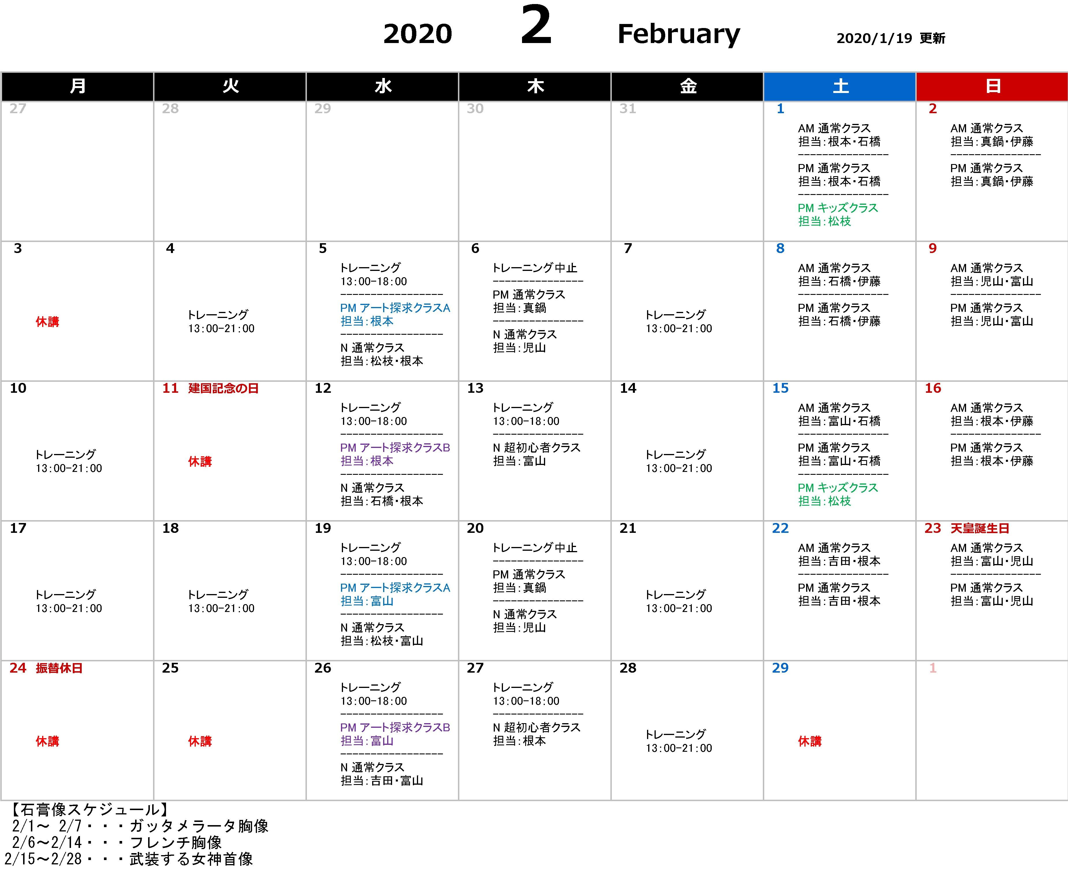 2020-カレンダー2月修正