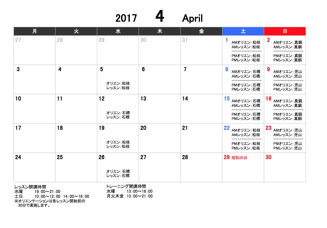 4月の担当コーチ