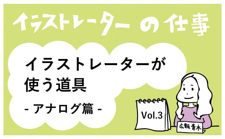 vol3イラスト道具アナログ篇