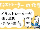 イラストレーターが使う道具-vol4