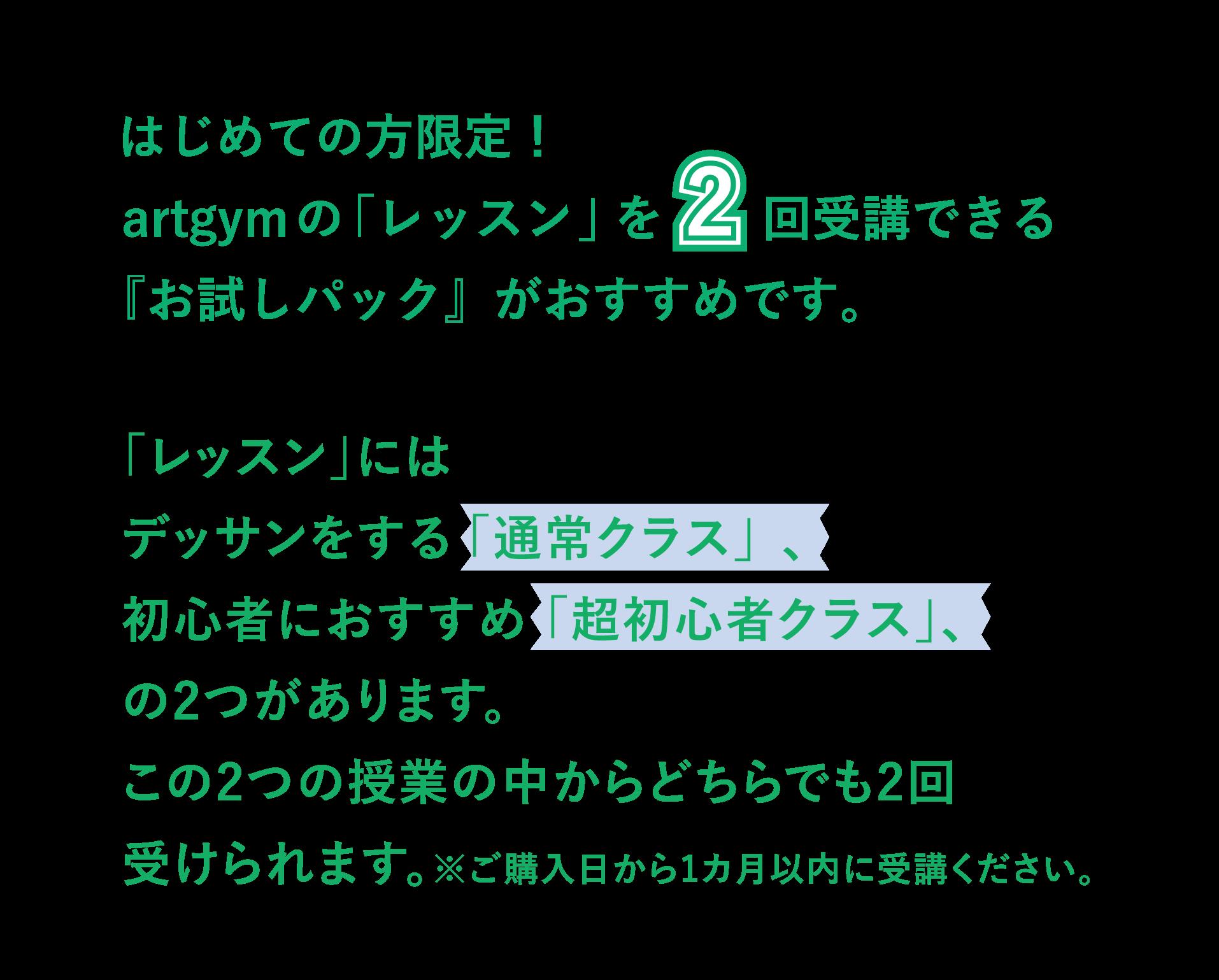 2018年8月artgym_お試しパックの受け方-14