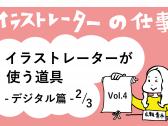 vol4イラスト道具デジタル篇2