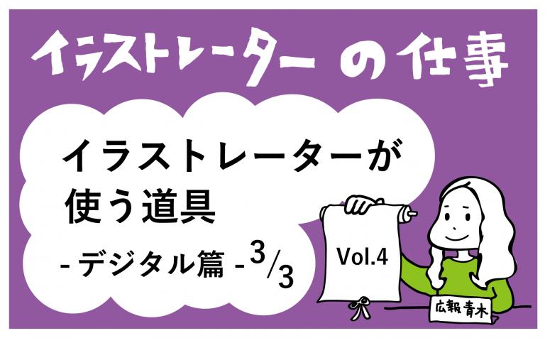 vol4イラスト道具デジタル篇3