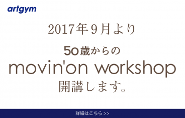 movin'onWEB告知-01
