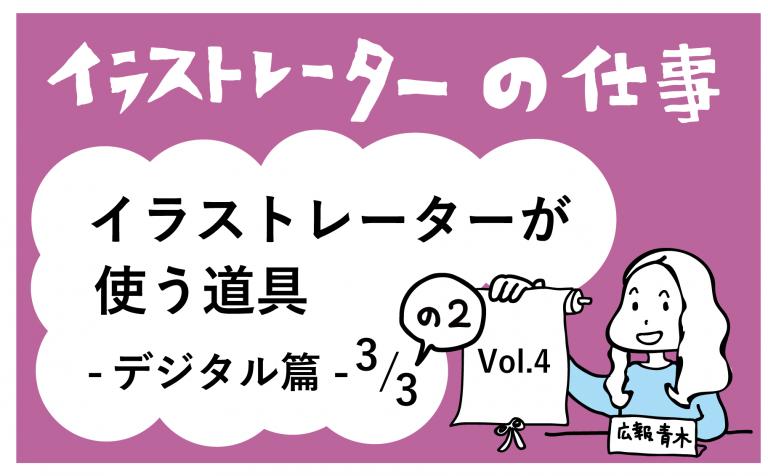 vol4イラスト道具デジタル篇3-2
