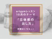 artgym10月のテーマ