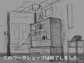11月WS_室内パースHP(終了)
