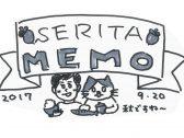 memo2_2017.9