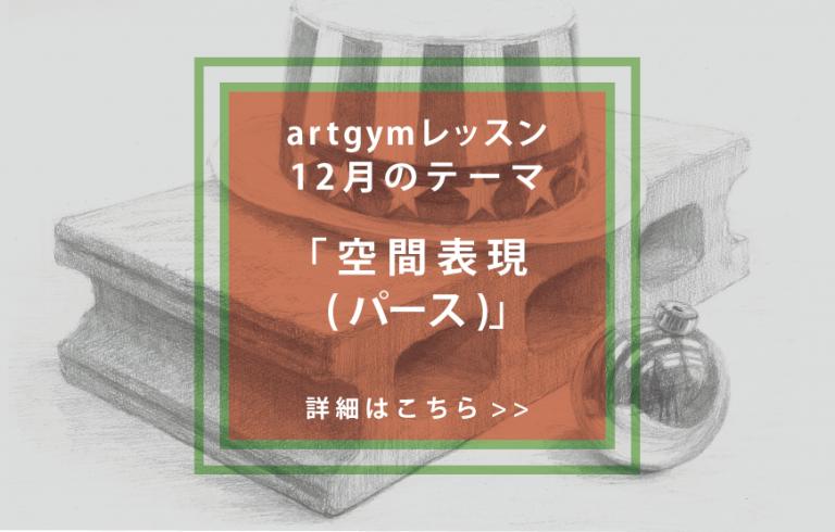 artgym12月のテーマ