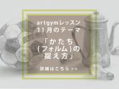 artgym11月のテーマ