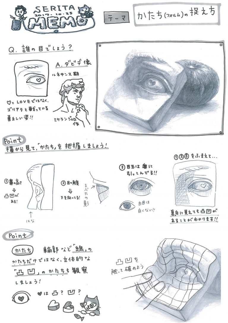 かたち_上級_2017.11