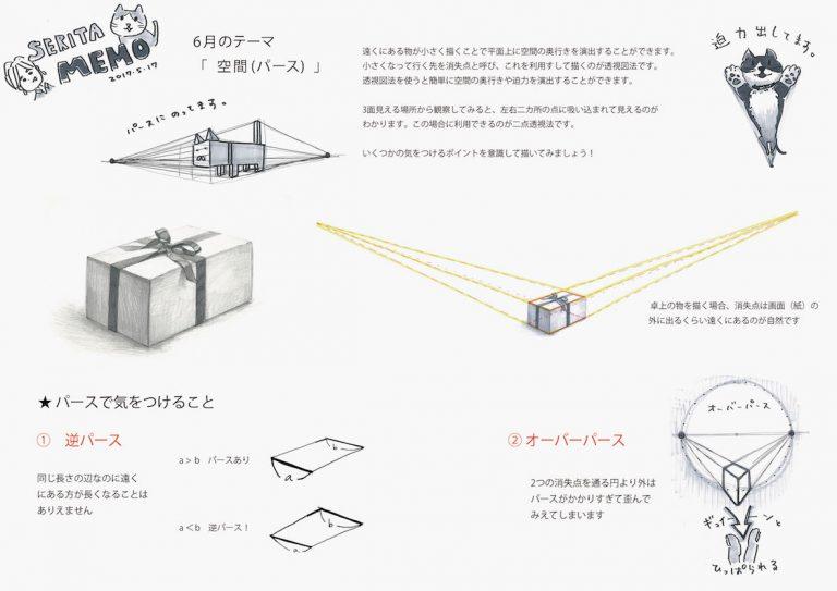 空間_初級(小)