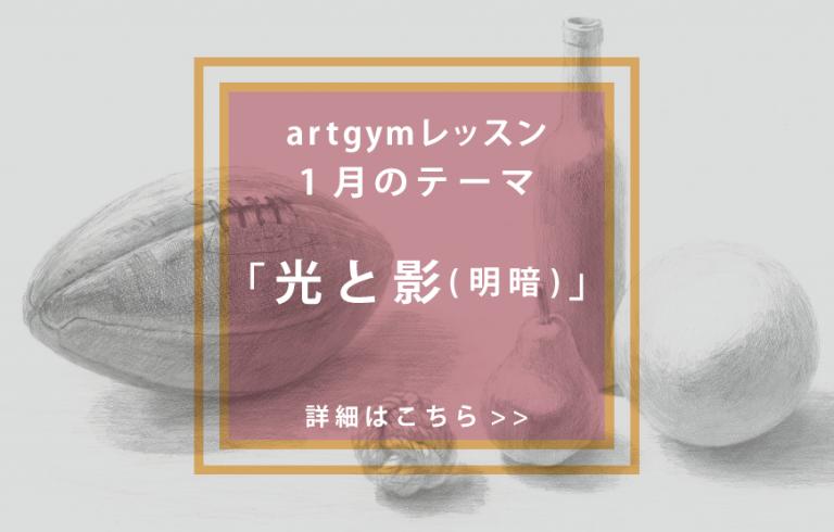 2018年artgym1月のテーマ