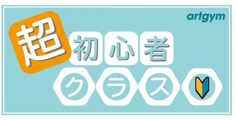 超初心者レッスンcs4-09