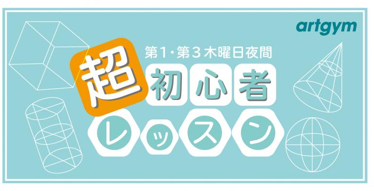超初心者レッスン-02