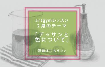 2018年artgym2月のテーマ