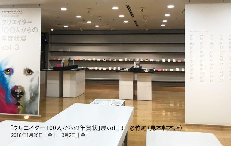 竹尾_展示-Top