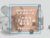 artgym4月のテーマ2018