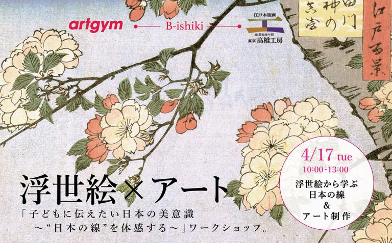 子どもに伝えたい日本の美意識WS_2-01