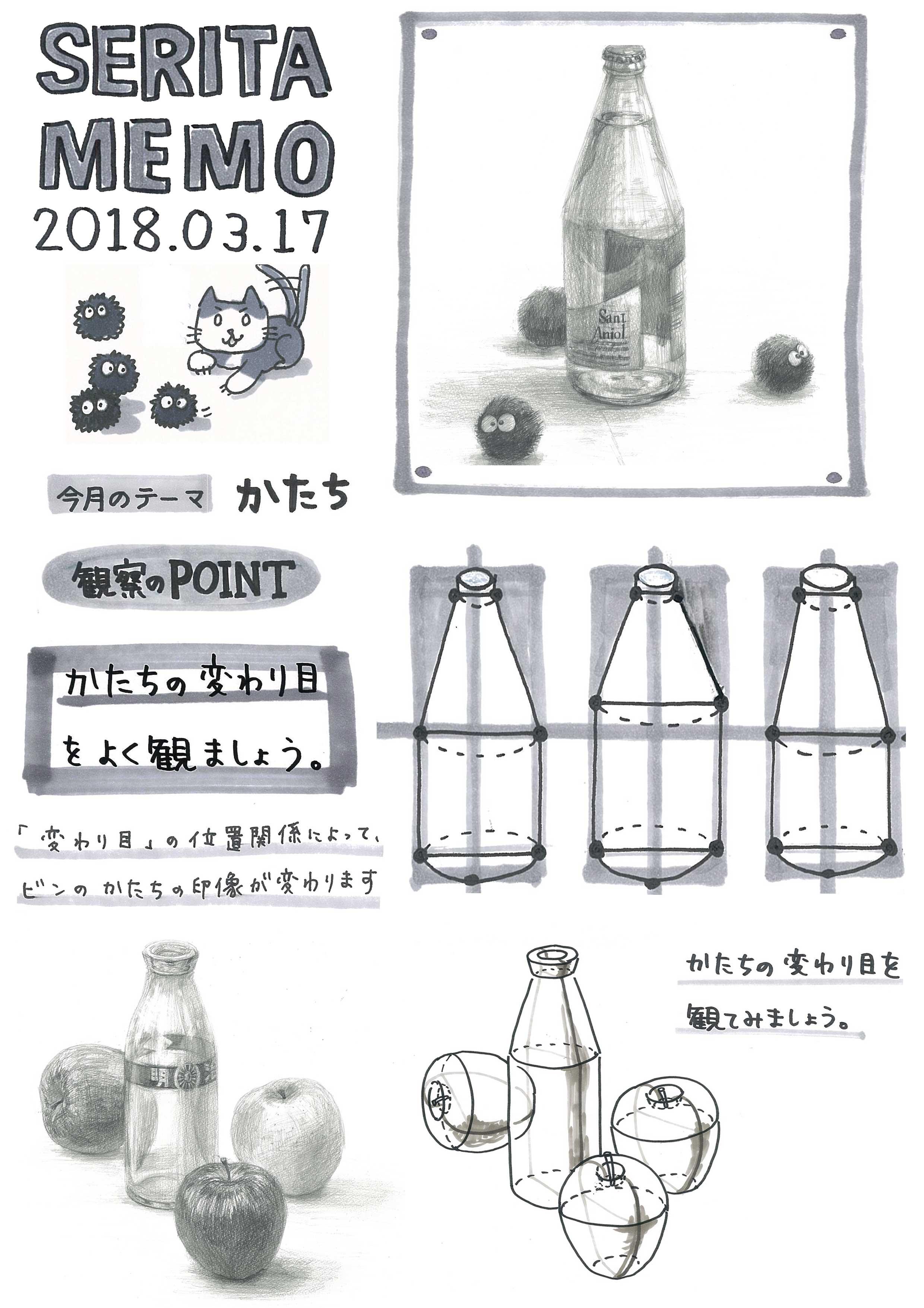 2018_4_かたち_初級①