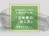 artgym2018年5月のテーマ