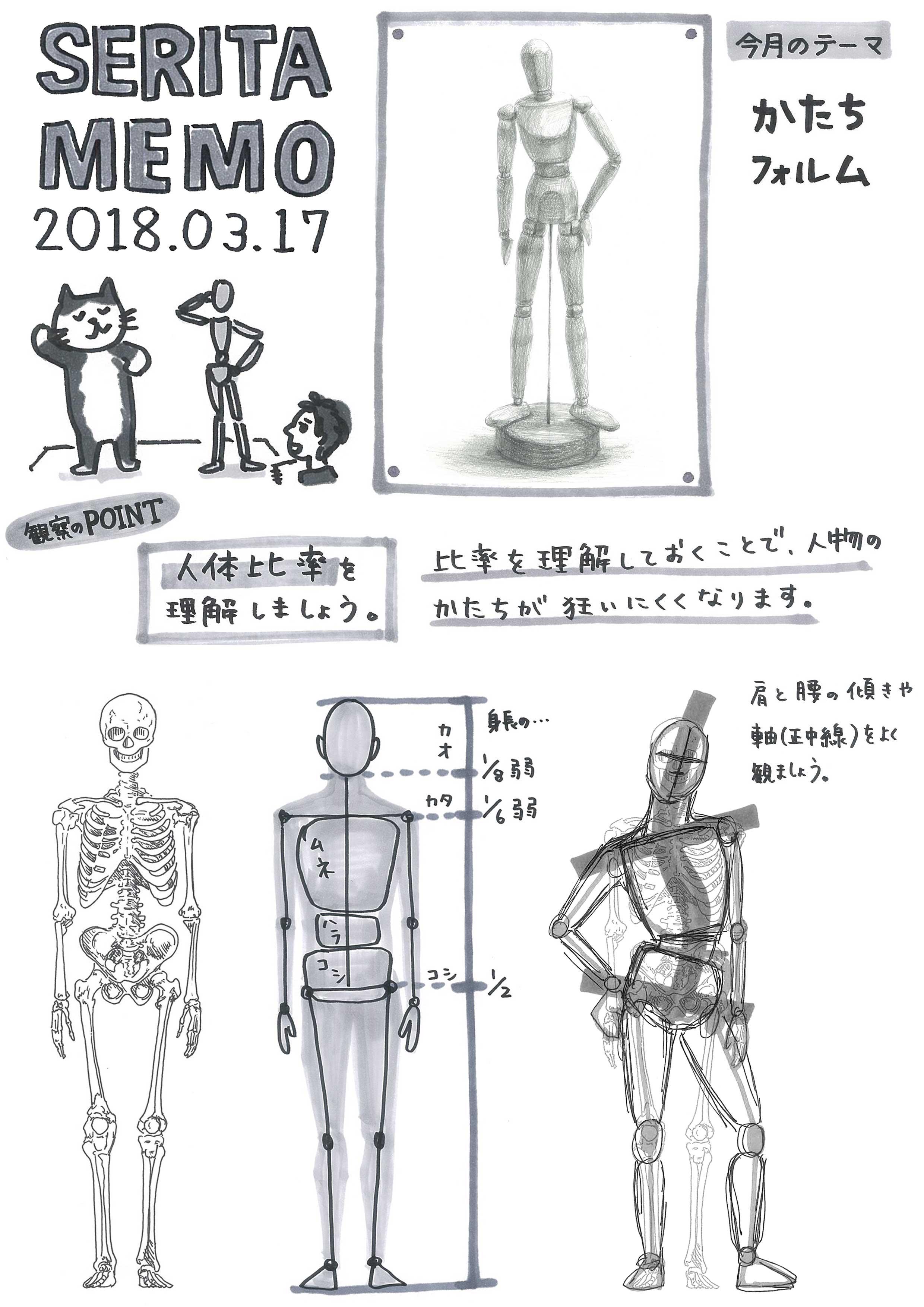 2018_4_かたち_中級①