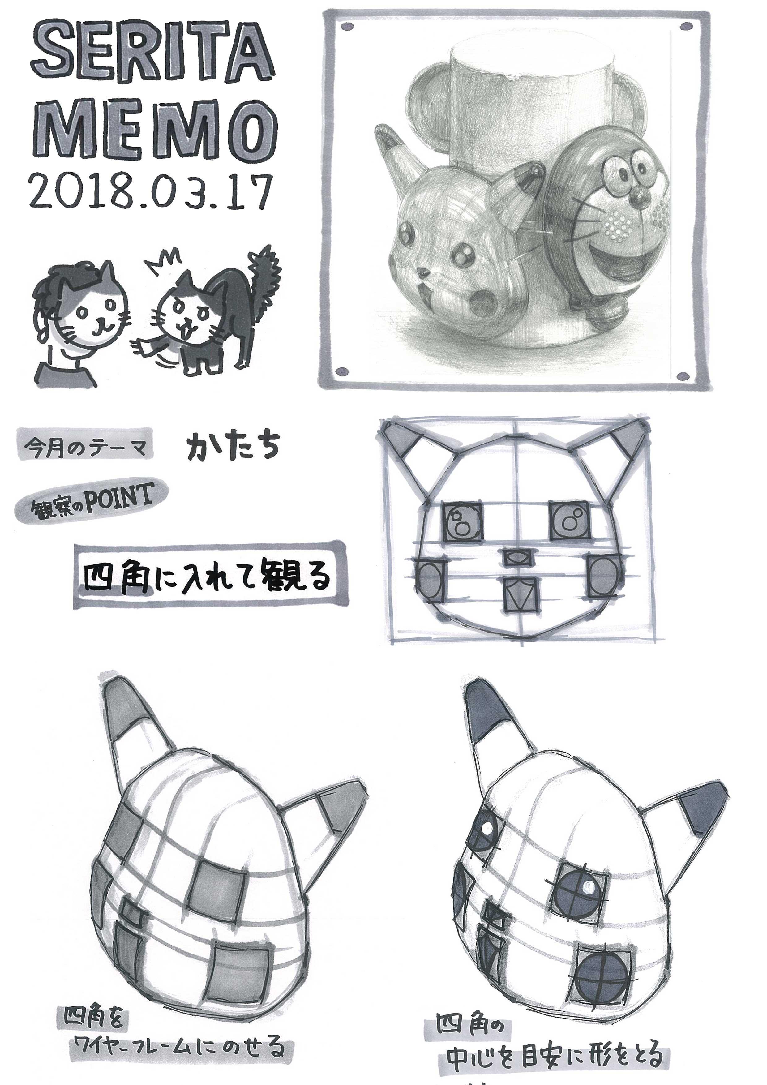 2018_4_かたち_上級①