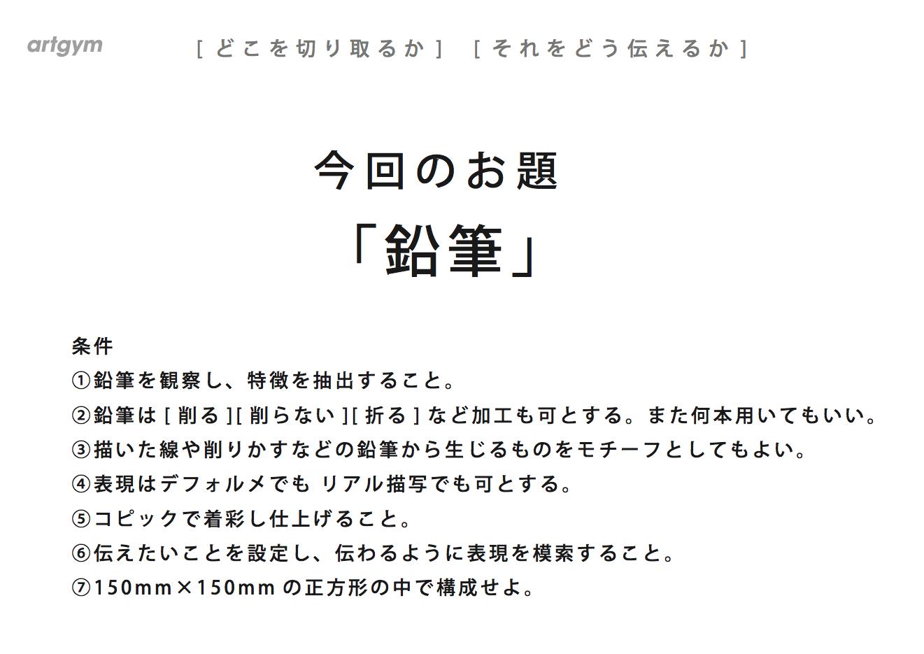 平面構成_課題文20180526