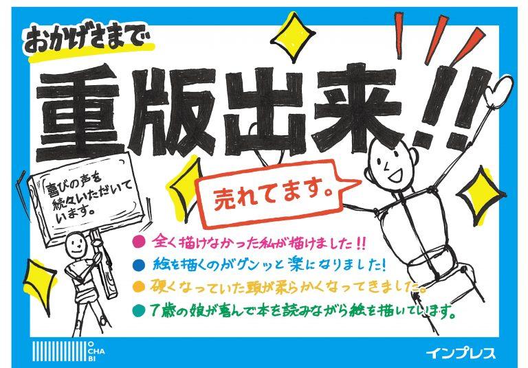 手書き用POP台紙_(ochabi_重版)ol2